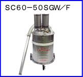 SC60-50SGW/F