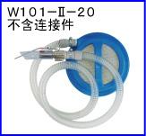 W101-II-20(不含连接件)