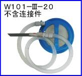 W101-III-20(不含连接件)
