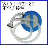 W101-YZ-20(不含连接件)