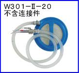 W301-II-20(不含连接件)