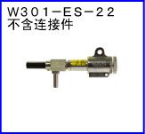 W301-ES-22(不含连接件)