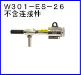 W301-ES-26(不含连接件)